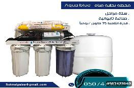 تركيب فلاتر المياه المنزلية افضل فلتر مياه